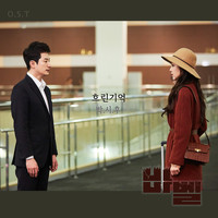 Park Si Hoo - Babel (Original Television Soundtrack)