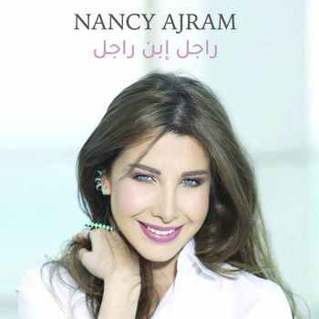 Nancy Ajram - Ragel Ebn Ragel