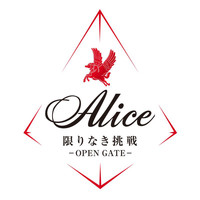 Alice - Kagirinaki Chousen -Open Gate-