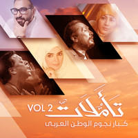 Various Artists - Taamoulat Vol. 2