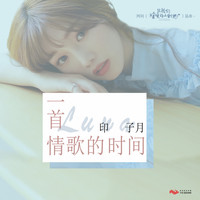 "Luna - Time for a Love Song (The Episode Song of Online Drama ""Put Your Head on My Shoulder"")"