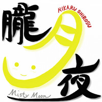 Hikaru Shirosu - Misty Moon (Japanese Single Version)