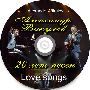 Alexander Vikulov - Love Songs