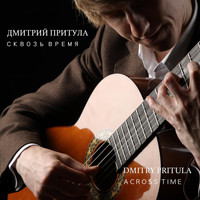 Dmitry Pritula - Across Time
