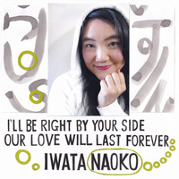 Iwata Naoko - I'll Be Right by Your Side / Our Love Will Last Forever