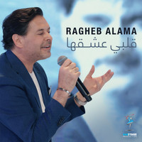 Ragheb Alama - Albi Ashe2ha (Remake Version)