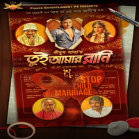 Indra - Tui Amar Rani (Original Motion Picture Soundtrack)