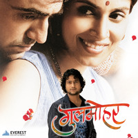 Roopkumar Rathod - Gulmohar (Original Motion Pictures Soundtrack)