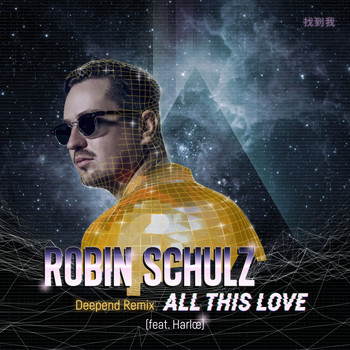 Robin Schulz - All This Love (feat. Harlœ) (Deepend Remix)