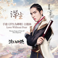 "Jam Hsiao - Love Without Fear (Theme Song Of ""Fate Of The Empress"")"