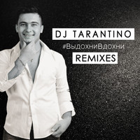 Dj Tarantino - #ВыдохниВдохни (Remixes)