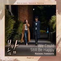Rachael Yamagata - We Could Still Be Happy [From 'One Spring Night' (Original Television Soundtrack), Pt. 4]