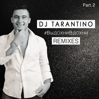 Dj Tarantino - #ВыдохниВдохни, Part.2 (Remixes)