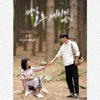 Sojeong - Love Affairs In The Afternoon (Original Television Soundtrack, Pt. 2)