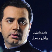 Wael Jassar - Wael Jassar Collection