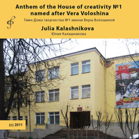 Julia Kalashnikova - Anthem of the House of Creativity No. 1 Named After Vera Voloshina