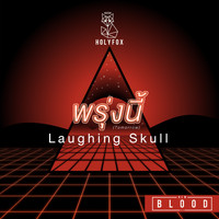 "Laughing Skull - Tomorrow (From ""New Blood"")"