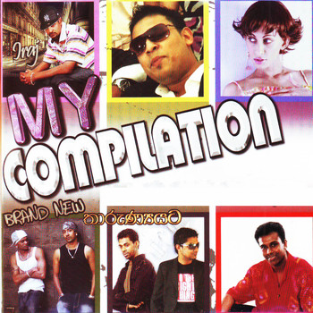 Various Artists - My Compilation