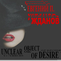 Евгений П. Жданов - Unclear Object of Desire