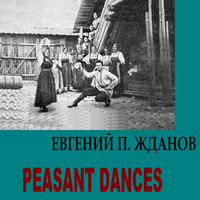 Евгений П. Жданов - Peasant Dances