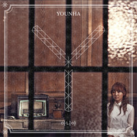Younha - It's Not That