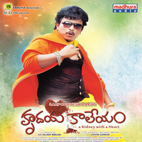 RK - Hrudaya Kaleyam (Original Motion Picture Soundtrack)