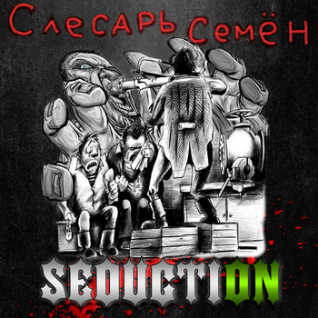 Seduction - Слесарь Семён