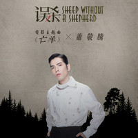 "Jam Hsiao - Sheep without a shepherd (Theme Song from ""Sheep without a shepherd"")"
