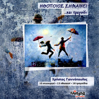 Various Artists - Ithopoios Simainei Kai Tragoudi