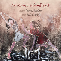 Various Artists - Anakousti Kelaidismoi