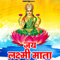 Gunjan - Jai Laxmi Mata - Single