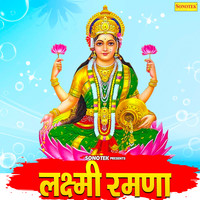 Gunjan - Laxmi Ramna - Single