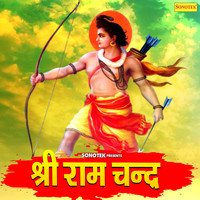 Gunjan - Shree Ram Chand - Single