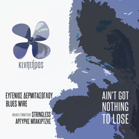 Evgenios Dermitasoglou - Kinitiras / Ain't Got Nothing To Lose