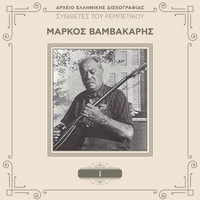 Markos Vamvakaris - Sinthetes Tou Rebetikou (Vol. 1 / Remastered)