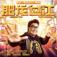 "Donnie Yen - Enter the Fat Dragon (Sub-Theme Song from ""Enter the Fat Dragon"")[feat. Jasmine Yen]"