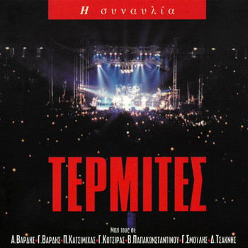 Termites - I Sinavlia (Live From Stadio Irinis & Filias, Greece / 1998)