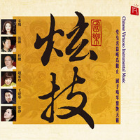 Various Artists - Chinese Virtuoso Instrumental Music