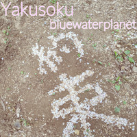 bluewaterplanet - Yakusoku (Instrumental)