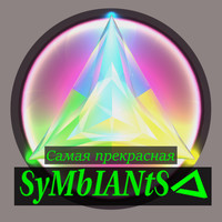 Symbiants - Beautiful Lady