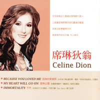 Céline Dion - 席琳狄翁 Celine Dion (My Heart Will Go On 愛無止盡)