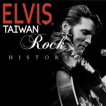 Various Artists - Elvis and Taiwan Rock History (The Best Rock Listened In Taiwan)