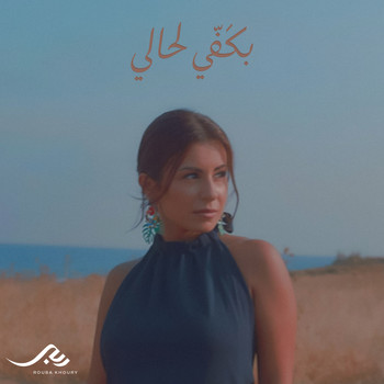 Bkafi Lahali (2020) | Rouba Khoury | MP3 Downloads | 7digital United States