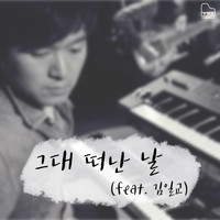 Ohhwapyoung featuring 김일교 - Weekly Ohhwapyoung Season 3 Vol.24:The day you left