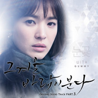 Gummy - Baramibunda OST Part 3