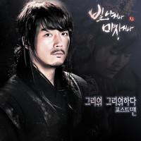 Postman - SHINE OR GO CRAZY OST Part.3
