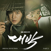 Postman - The Royal Gambler OST Part.3