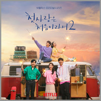 Various Artist - My First First Love OST Part.2