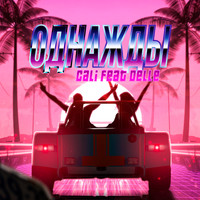 Cali - Odnazhdy (feat. Delle) (Explicit)