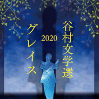 Shinji Tanimura - Tanimura Bungakusen 2020 -Grace-